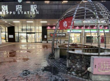 벳푸역 핸드 배스 방문하기