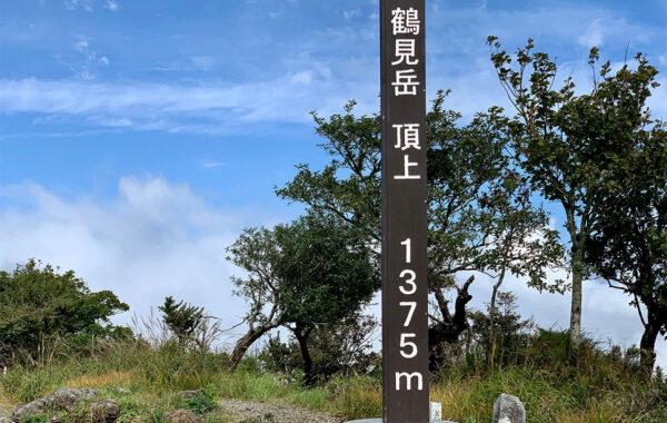 アクティビティ ② / 鶴見岳トレッキング
