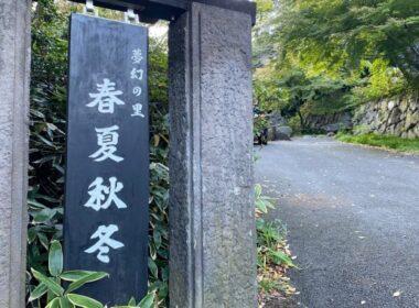 自然に囲まれた秘湯「夢幻の里・春夏秋冬」で贅沢な温泉時間