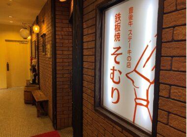 高人氣和性價比的豐後牛餐廳「Somuri」