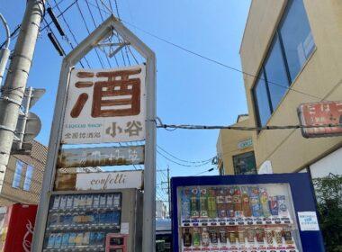 人氣「小谷商店」:種類繁多的大分清酒!