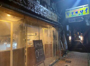 當地人喜愛聚集的「大衆居酒屋 元町酒吧」